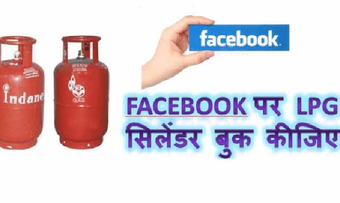 अब फेसबुक और ट्विटर से कीजिए गैस सिलेंडर की बुकिंग