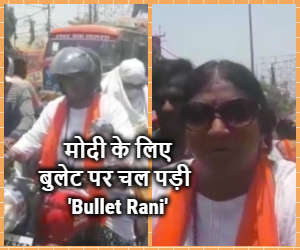मोदी के लिए बुलेट पर चल पड़ी Bullet Rani, तय किया 33 हजार किलोमीटर का सफर