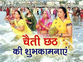 Happy Chaiti Chhath 2020 wishes Hindi: शनिवार से शुरु हो रही चैती छठ पूजा, अपनों को भेजें ये शुभकामना संदेश और फोटोज