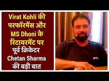 Cricket World Cup की पहली Hat-trick लेने वाले Chetan Sharma ने Virat Kohli और MS Dhoni की परफॉर्मेंस पर कही बड़ी बात