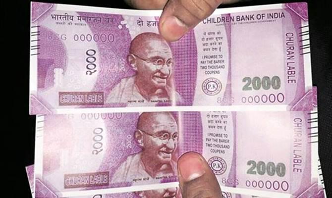 इस बार बैंक ने नहीं ग्राहक ने ATM  में जमा कर दिए 'चूरन' वाले नोट