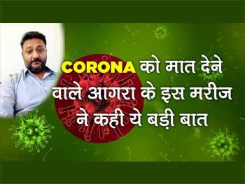 Coronavirus को हराने वाले इस भारतीय ने दिया ऐसा मैसेज, जो सबको सुनना चाहिए