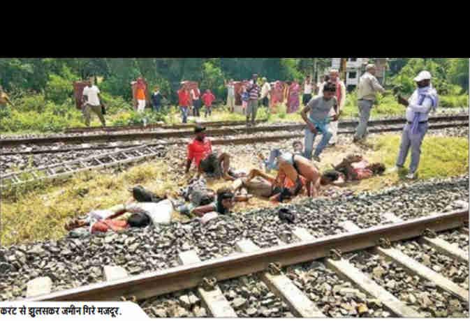बिना पावर कट रेलवे का तार खिंचवा रहा था ठेकेदार, 10 मजदूर झुलसकर गंभीर