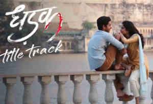 'धड़क' के टाइटल सॉन्ग में जबरदस्त है जाह्ववी और ईशान का रोमांस, रिलीज के पहले यहां देखें एक झलक