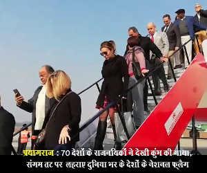 प्रयागराज में फहराए 70 देशों के राष्ट्रीय ध्वज और दुनिया ने देखी कुंभ की महागाथा