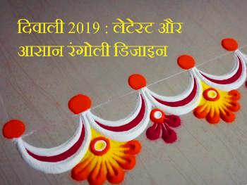 Diwali 2019 Rangoli Designs Making: दिवाली पर सबसे खूबसूरत और आसान रंगोली बनाकर चमकाएं अपना घर
