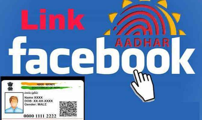अब सोशल मीडिया पर चलेगा आधार कार्ड का सिक्का, फेसबुक अकाउंट खोलने के लिए करना होगा यह काम!
