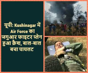 यूपी: Kushinagar में Air Force का जगुआर फाइटर प्लेन क्रैश, पायलट ने कूदकर बचाई जान