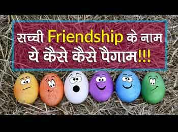 सच्ची Friendship के नाम... ये कैसे कैसे पैगाम!!! Happy Friendship Day 2019