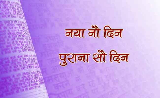 10 हिंदी के मुहावरे जो आपने बचपन में जरूर पढ़े होंगे