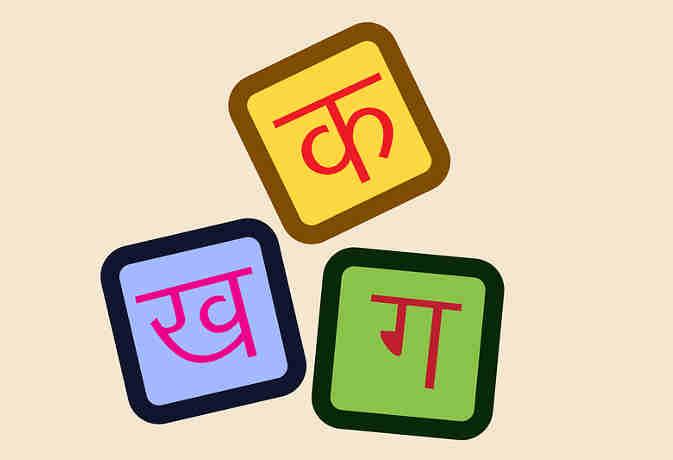 हिन्दी दिवस 2018 : अंग्रेजी अहसानमंद है हिंदी के इन शब्दों की, आॅक्सफोर्ड डिक्शनरी ने अपनाया