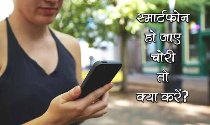 आपका स्मार्ट फोन गिर जाए या हो जाए चोरी तो उसे खोजने का ये है बेस्ट तरीका