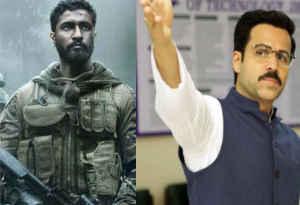 Box Office Collection: उरी पहुंची 100 करोड़ के इतने पास, वाय चीट इंडिया हो गई फ्लाॅप