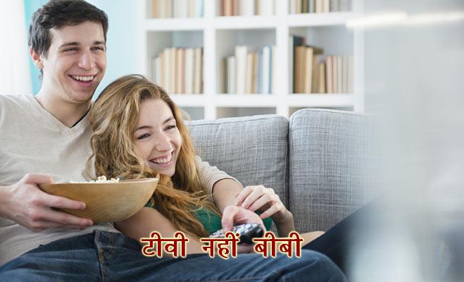 ये 10 आदतें अपना लो तो बीवी हमेशा खुश रहेगी