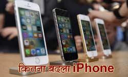 पहले आईफोन से iPhone X तक : कितना बदल गया एप्पल आईफोन