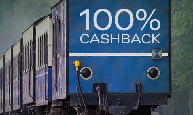 रेलवे की नई स्कीम... ऐसे करेंगे टिकट बुकिंग तो पूरा पैसा मिल जाएगा वापस!