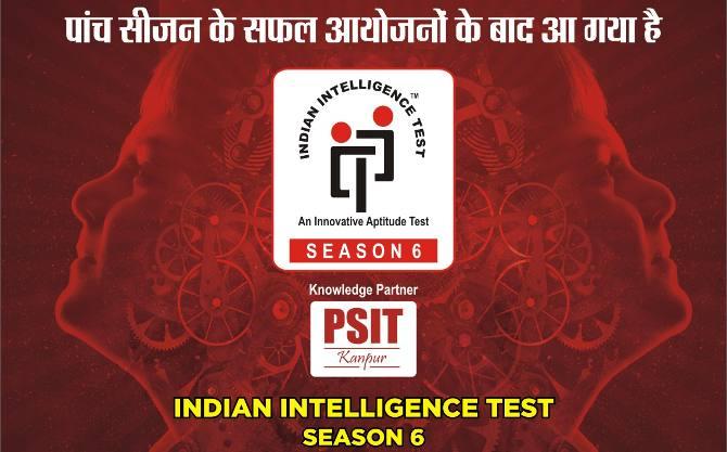 आईआईटी सीजन 6 ओपन सेंटर टेस्ट है 19 अगस्त संडे को, जानिए अपने एग्जाम सेंटर की डीटेल