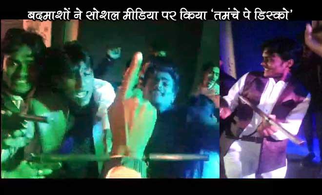 कानपुर: बदमाशों ने फेसबुक पर किया 'तमंचे पे डिस्को', वीडियो वायरल होने पर पुलिस ने किया ये काम