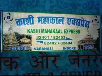 Kashi Mahakal Express :  दर्शन के साथ पर्यटन, अपने बजट के हिसाब से चुनें टूर पैकेज