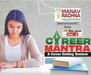 Dainik jagran-inext Career Mantra सेमिनार में पटना के स्टूडेंट्स को मिले करियर बनाने के बेस्ट टिप्स