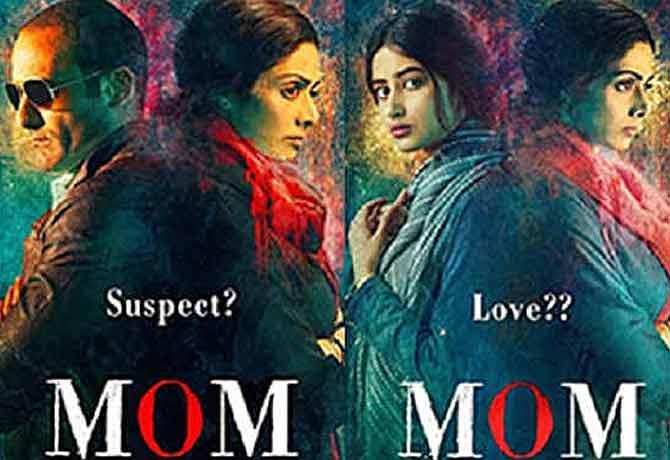 'मॉम' मूवी रिव्यू: सौतेली मां की ममता और बहादुरी की रोमांचक कहानी