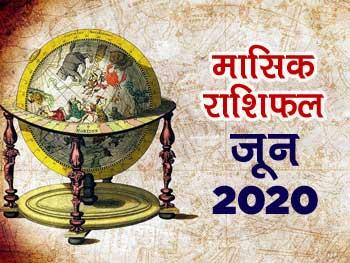 June Monthly Horoscope 2020: वृष, सिंह व वृश्चिक राशि वालों के लिए जून माह बहुत अच्छा साबित होगा, जानें सभी राशियों का हाल