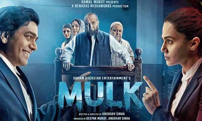 mulk review: कोर्ट रूम में ऋषि कपूर और तापसी पन्नू ने दिखाई मुल्क की हकीकत