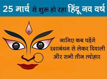 Hindu New Year 2020 Festival List: चैत्र नवरात्र से शुरु हो रहा हिंदू नव संवत्सर, डेट व तिथि से जानें साल के सभी प्रमुख त्योहार