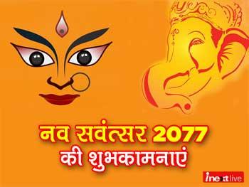 Hindu New Year 2020 Wishes : ढेर सारी शुभकामनाओं संग करें नव सवंत्सर 2077 का स्वागत, शेयर कीजिए ये Messages