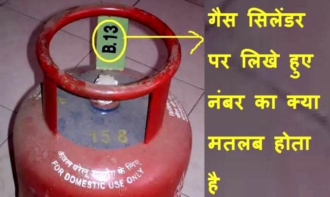 LPG सिलेंडर पर लिखे नंबरों का मतलब जानते हैं? अगर नहीं तो मुश्किल में पड़ सकते हैं आप
