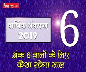 वार्षिक अंकफल 2019: अंक 6 वालों के लिए भाग्योदय वाला होगा नया साल, लेकिन इससे सावधान रहें