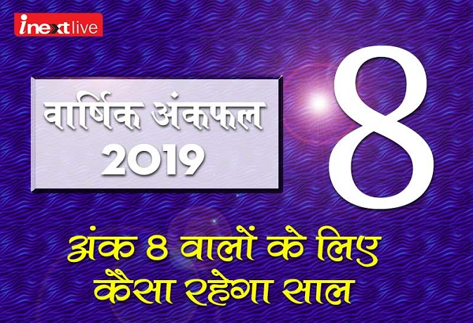 Numerology Predictions 2019 For Number 8- Inext Live