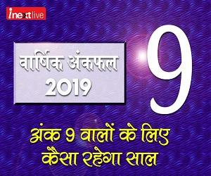 वार्षिक अंकफल 2019: अंक 9 वालों के लिए इस मायने में लकी साबित होगा नया साल, ऐसी रहेगी आर्थिक स्थिति