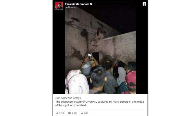 पाक के हैदराबाद में दिखी चुड़ैल! फेमस सिंगर ने फेसबुक पर शेयर की यह डरावनी तस्वीर
