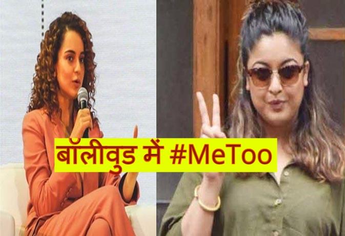 #MeToo बॉलीवुड में इन्होंने उठाई आवाज, अब तक का पूरा घटनाक्रम