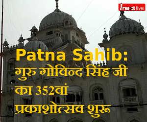 Patna Sahib:गुरु गोविन्द सिंह जी का 352वां प्रकाशोत्सव शुरू, देश विदेश से पहुंच रहे श्रद्धालु