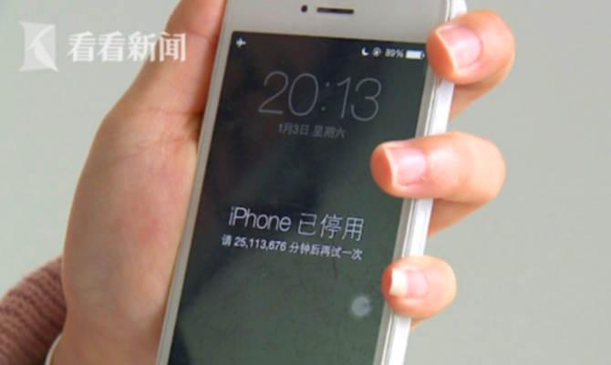 बच्चे की गलती से 47 साल के लिए लॉक हो गया iphone,आपके साथ भी हो सकता है ऐसा!