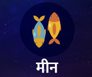 Aaj Ka Rashifal 24 February: मित्रों पर खर्च करें, लाभ मिलेगा, मन उलझन में रहेगा, किसी विवाद का हिस्सा न बनें