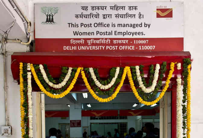 पोस्ट आॅफिस का होगा देश में सबसे बड़ा बैंकिंग नेटवर्क, पीएम मोदी शुरू करेंगे इंडिया पोस्ट पेमेंट बैंक