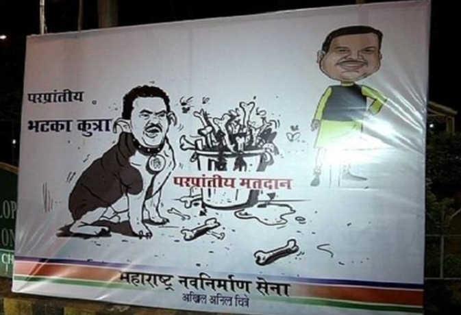 MNS ने संजय निरुपम को लिखा दूसरे राज्य का कुत्ता, इन नेताओं के भी लग चुके अजीबो-गरीब पोस्टर