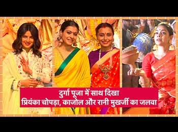 Durga Puja 2019 in Mumbai: माँ दुर्गा का आशीर्वाद लेने साथ पहुंची प्रियंका चोपड़ा, काजोल और रानी मुखर्जी