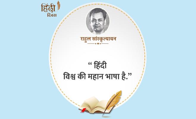 हिन्दी दिवस 2018 : जरूर जानें हिंदी भाषा को लेकर देश के महान लोगों के विचार