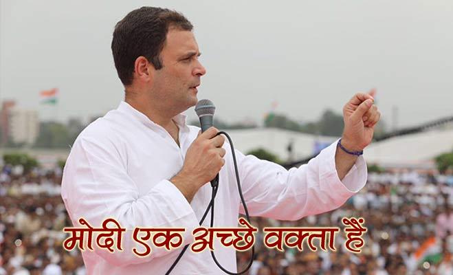 वो मौके जब राहुल गांधी ने की पीएम नरेंद्र मोदी की तारीफ