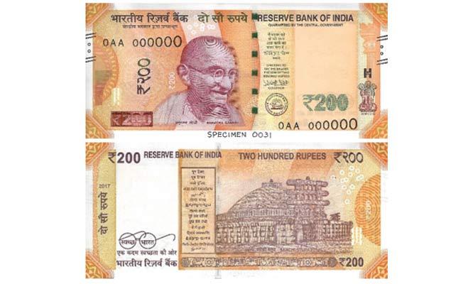 नए रंग-रूप के साथ कल आएगा 200 रुपये का नया नोट,जानें क्या हैं फीचर्स