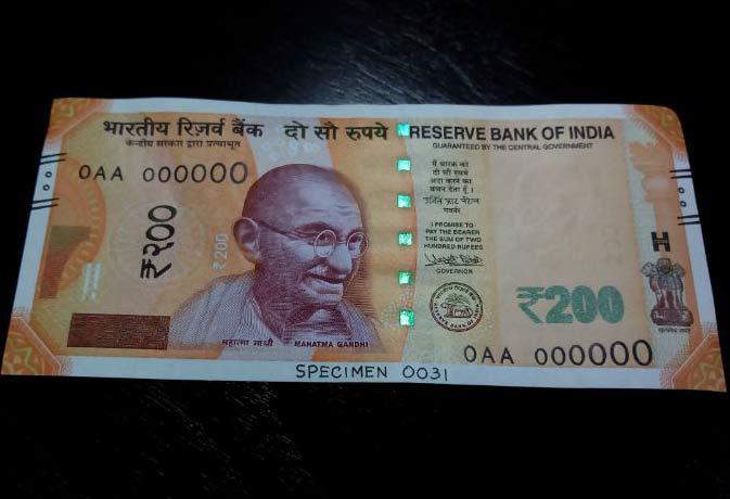नए रंग-रूप के साथ कल आएगा 200 रुपये का नया नोट, जानें क्या हैं फीचर्स