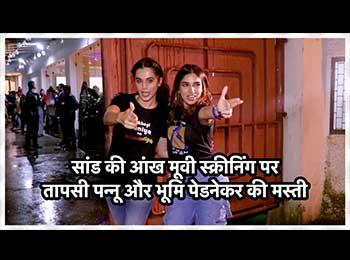 Saand Ki aankh Movie Screening: तापसी पन्नू और भूमि पेडनेकर ने मीडिया पर किया ठांय-ठांय!