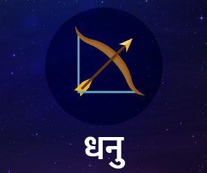 Horoscope Today 22 February: आज मित्रों से संबंध मधुर रखने की जरूरत है, वर्ना आर्थिक नुकसान उठाना पड़ सकता है