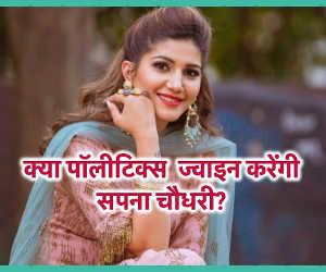 क्या BJP ज्वाइन करेंगी Sapna Choudhary? सुनिए उनका बेस्ट जवाब