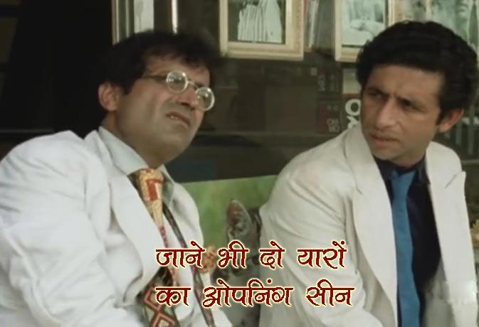 ये हैं कुंदन शाह निर्देशित फिल्म 'जाने भी दो यारों' के पांच सीन