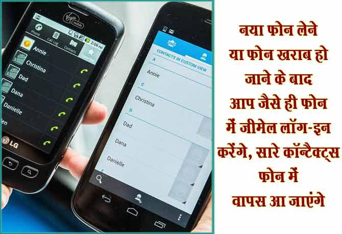 मोबाइल खो जाए फिर भी वापस मिल जाएंगे फोन के सारे contacts,अगर करेंगे ये काम!